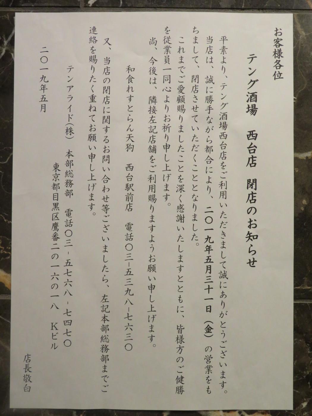 辻希美 家 板橋区徳丸