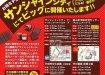 【3月1日・2日】チョコ工場のアウトレットセールだって!(高島平)