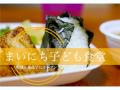 【行ってきたよ】高島平7丁目にOPEN! まいにち子ども食堂