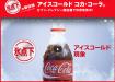 「アイスコールドコカコーラ」がセブンイレブン蓮根店に9月上旬くる!?