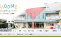 8月29日(水)「かごめ幼稚園」平成31年度入園説明会