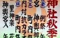 9/21(金)22(土)23(日) ときわ台天祖神社秋季例祭