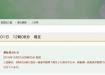 【最新情報まとめ】三田線倒木で一部運休、復旧めど立たず。(12時時点)
