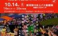 10/14(日)16:00-20:30「台湾に乾杯」@新河岸川水上バス船着場
