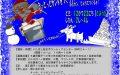 12/22(土)「第4回親子サイエンス教室」@いたばし総合ボランティアセンター(板橋本町)