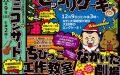 12/1(土)-12/21(金)「中板橋商店街ウィンターセール2018 」売出期間@中板橋商店街